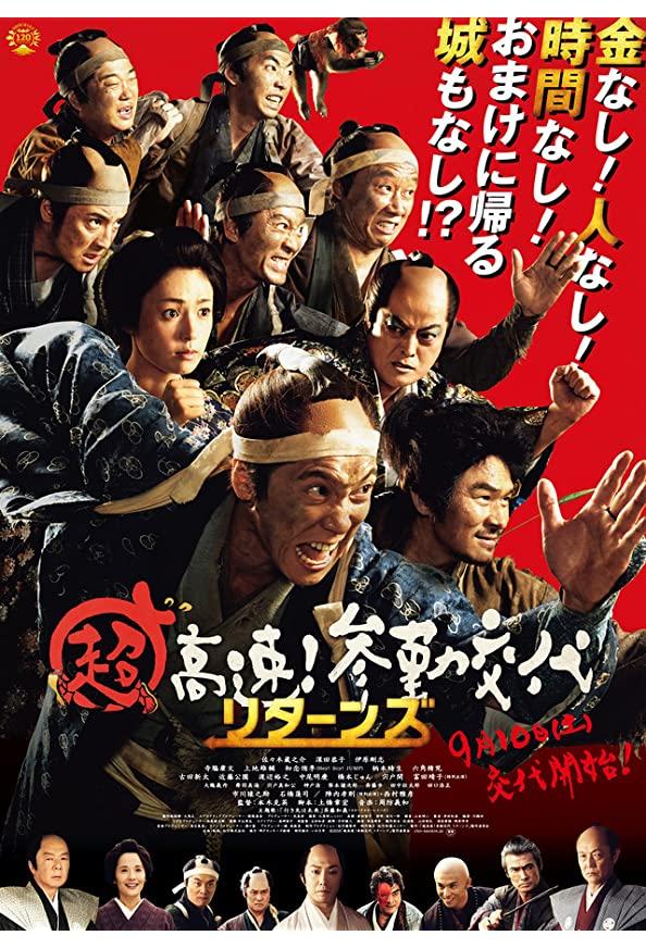 Samurai Hustle Returns kapak