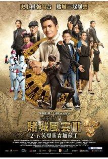 Du cheng feng yun III kapak