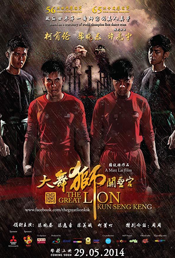The Great Lion Kun Seng Keng kapak