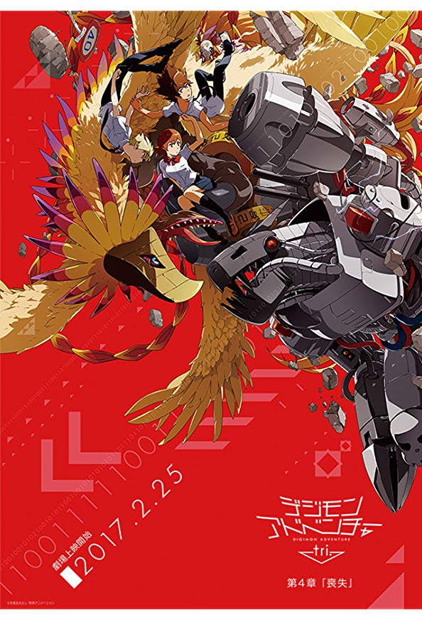 Digimon Adventure Tri. 4: Loss kapak
