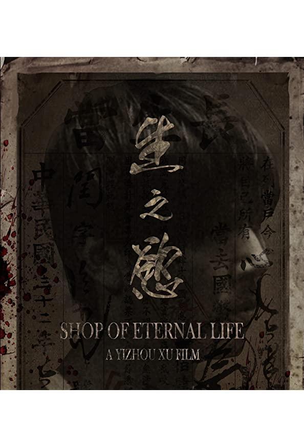 Shop of Eternal life kapak