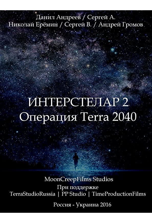 Interstelar 2: Operation Terra 2040 kapak