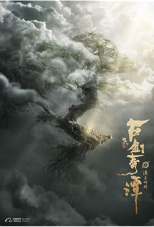 Legend of the Ancient Sword kapak