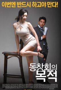 Dong-chang-ho-eui mok-jeok kapak