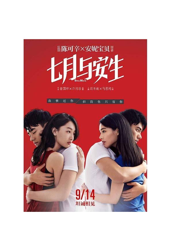 Qi yue yu an sheng kapak