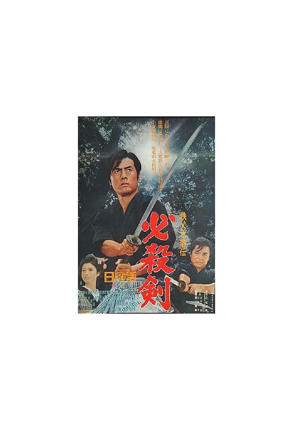 Saga from Chichibu Mountains: Assassin's Sword kapak