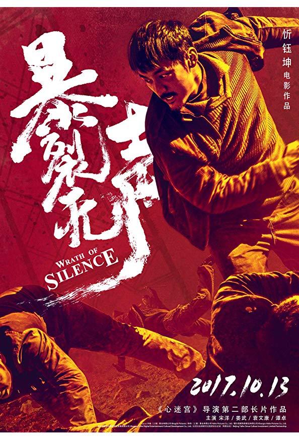Wrath of Silence kapak