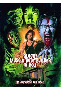 Bloody Muscle Body Builder in Hell kapak