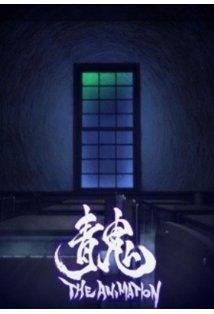 Ao Oni: The Animation kapak