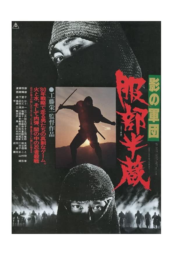 Kage no Gundan: Hattori Hanzo kapak