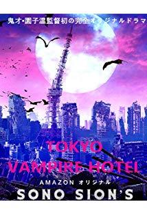 Tokyo Vampire Hotel kapak