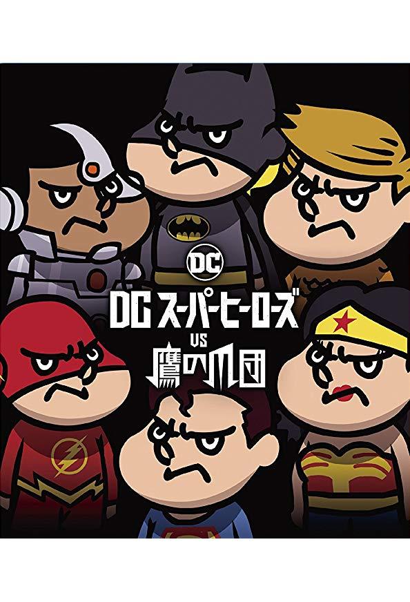 DC Super Heroes vs. Eagle Talon kapak