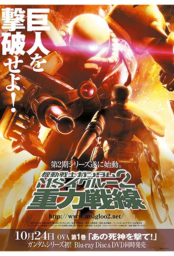 Mobile Suit Gundam MS IGLOO: Gravity Front kapak