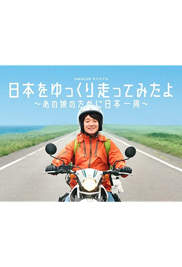 Nihon wo Yukkuri Hashitte Mita yo kapak