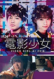 Ai the Video Girl kapak