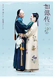 Ru Yi Zhuan kapak