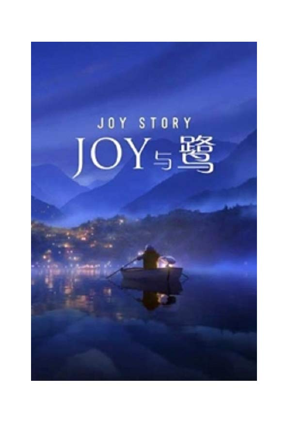 A Joy Story: Joy and Heron kapak