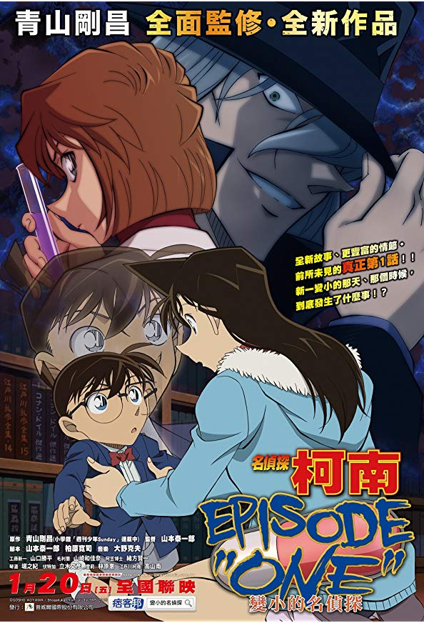 Detective Conan: Episode One - The Great Detective Turned Small kapak