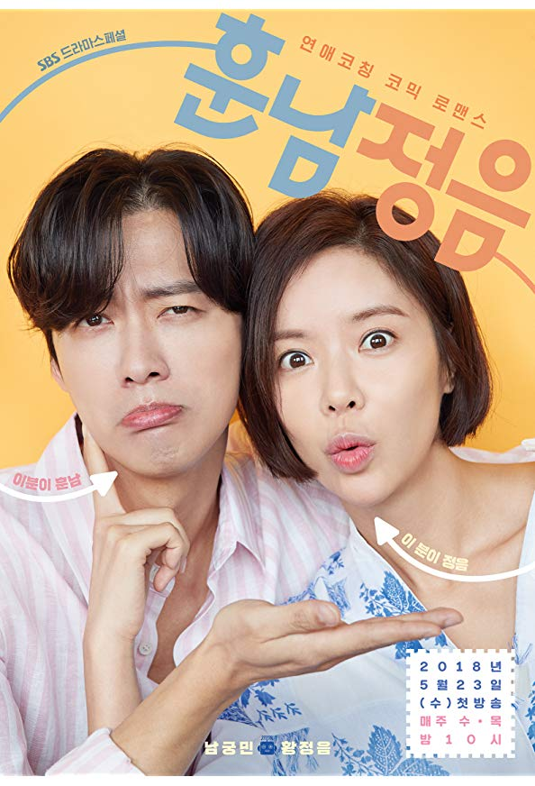 Handsome Guy and Jung-Eum kapak