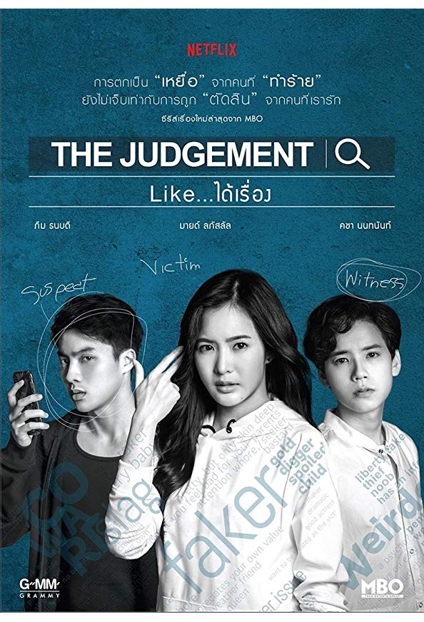 The Judgement kapak