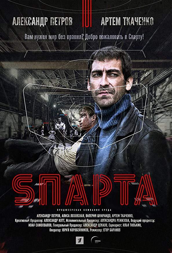 Sparta kapak