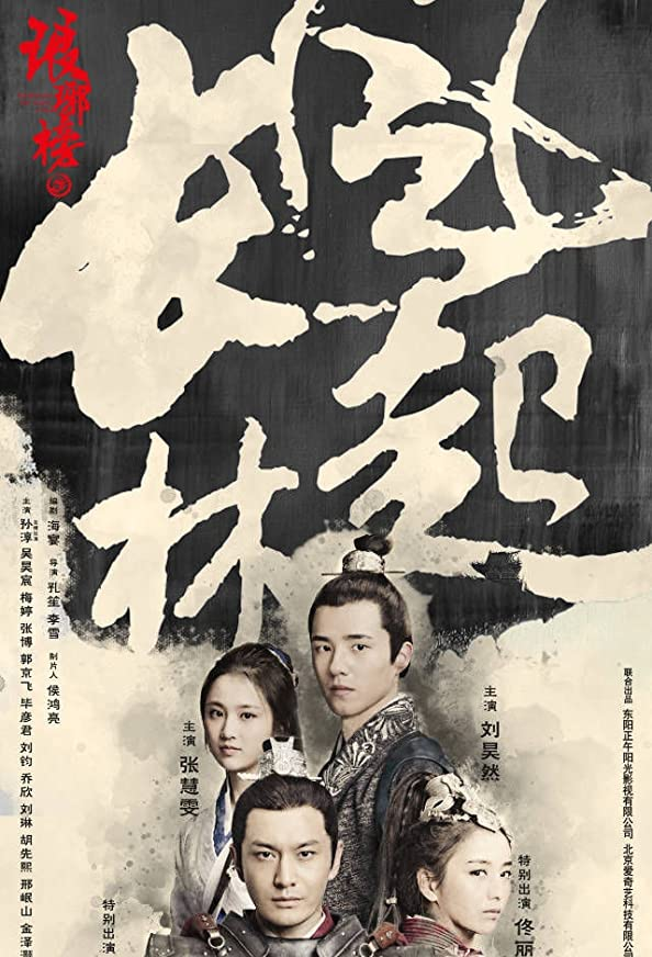 Wind Blows in Chang Lin (Nirvana in Fire II) kapak