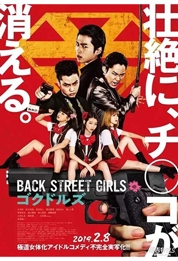 Back Street Girls: Gokudols kapak