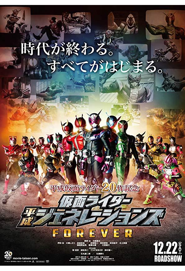 Kamen Rider Heisei Generations Forever kapak