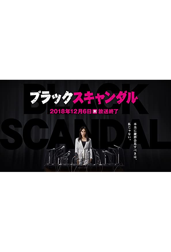 Black Scandal kapak
