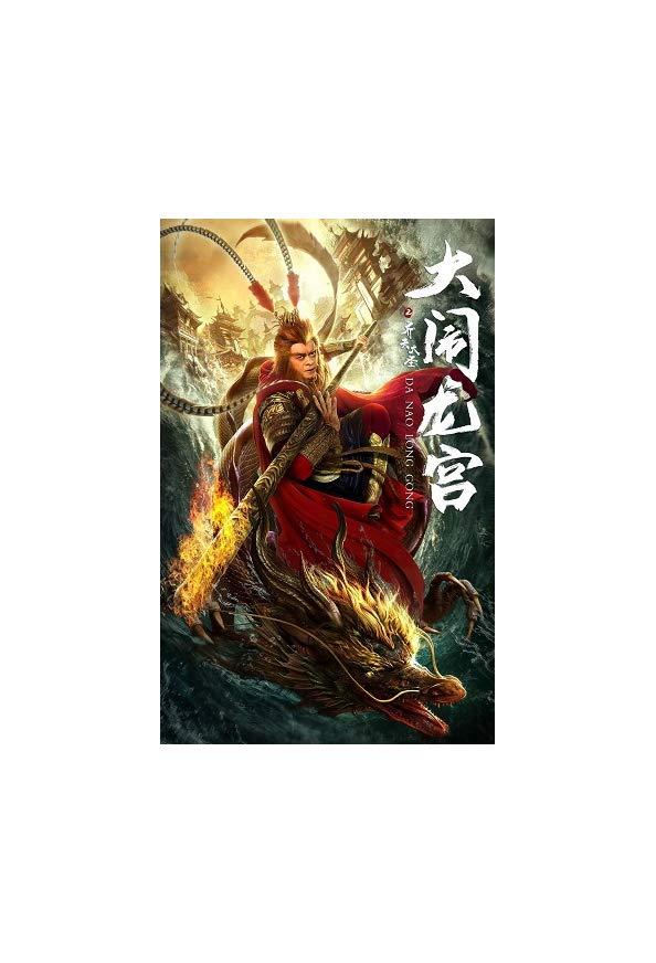 The Great Sage Sun Wukong kapak