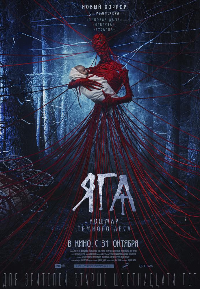 Yaga: Terror of the Dark Forest kapak