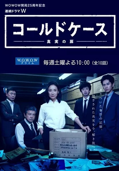 Cold Case: Shinjitsu No Tobira kapak