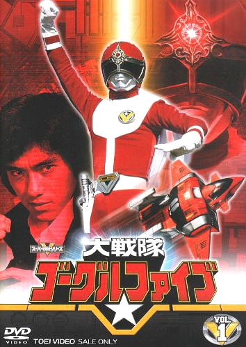 Dai Sentai Goggle-V kapak