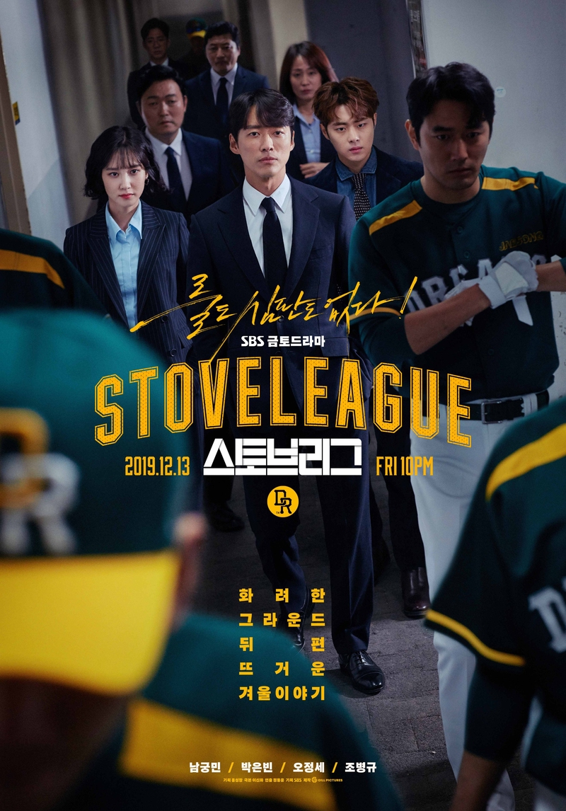 Stove League kapak