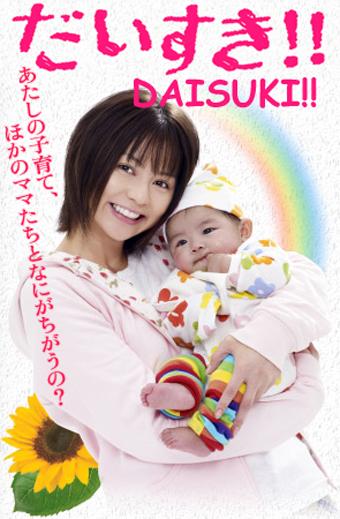 Daisuki!! kapak