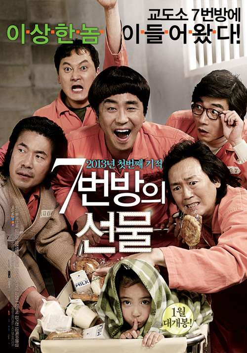 Miracle in Cell No. 7 kapak