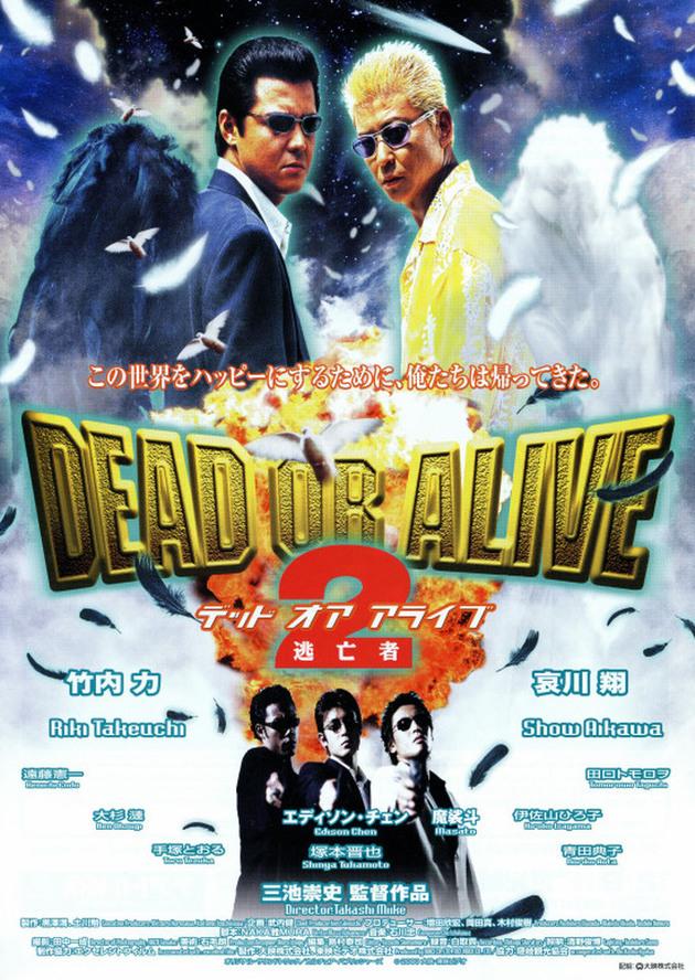 Dead or Alive 2: Tôbôsha kapak