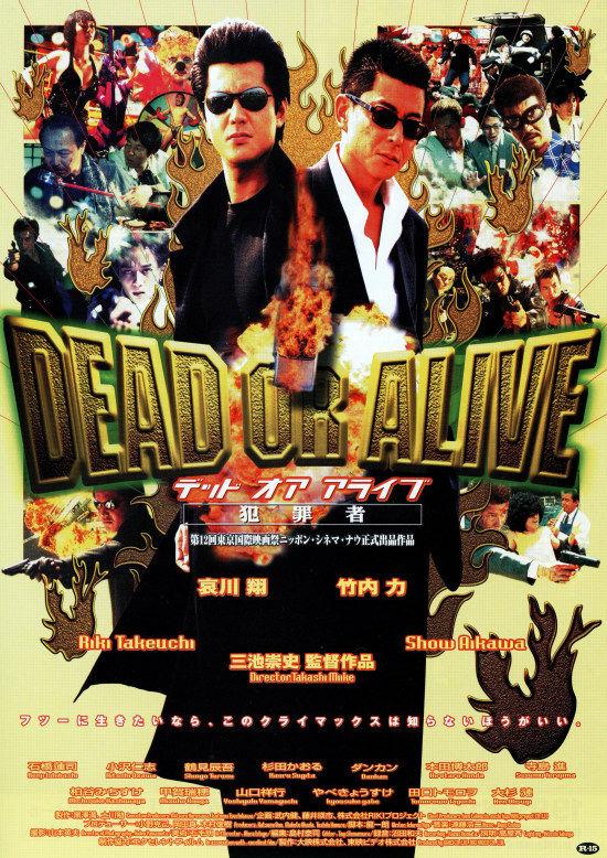 Dead or Alive kapak