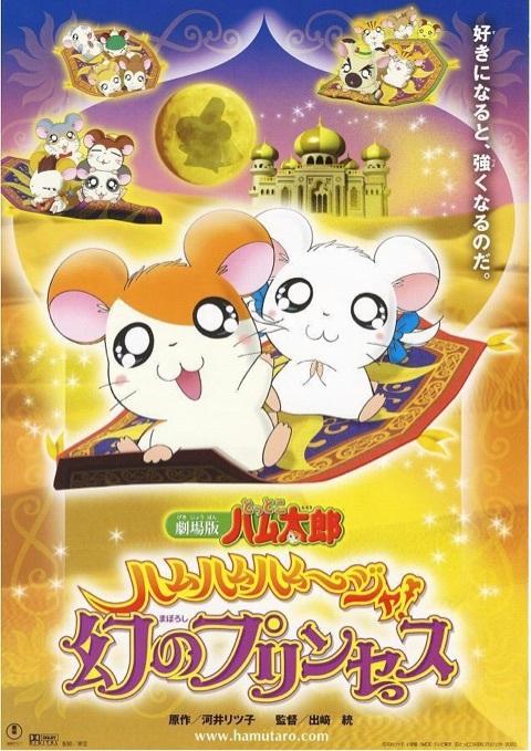 Gekijô ban Tottoko Hamutarô: Hamu hamu hamu~jya! Maboroshi no prinsesu kapak
