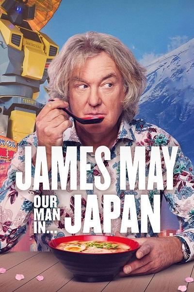 James May: Our Man in Japan kapak