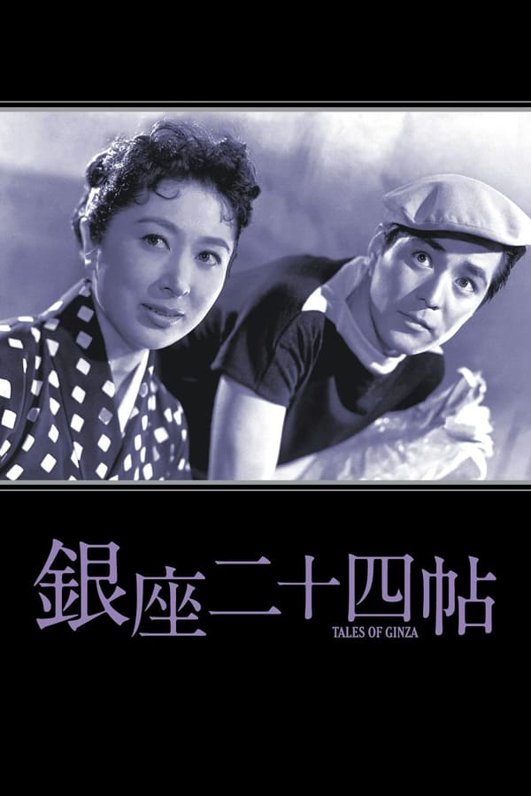 Tales of Ginza kapak