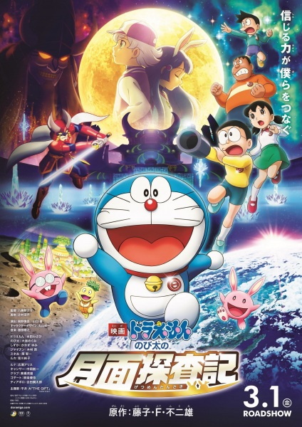 Doraemon: Nobita's Chronicle of the Moon Exploration kapak