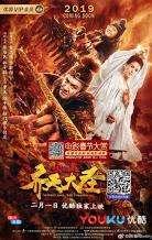 Qi tian da sheng zhi huoyan shan kapak