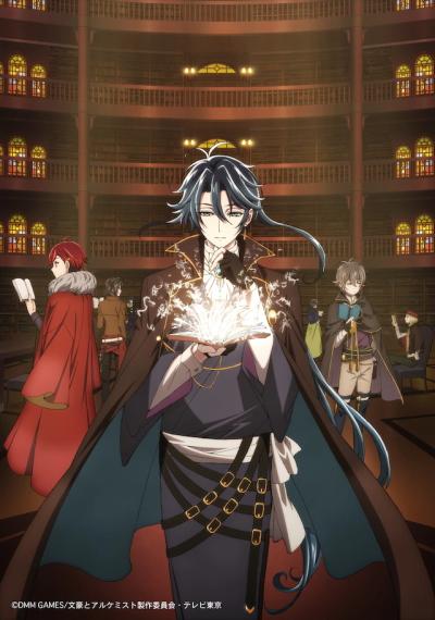 Bungou to Alchemist: Shinpan no Haguruma kapak