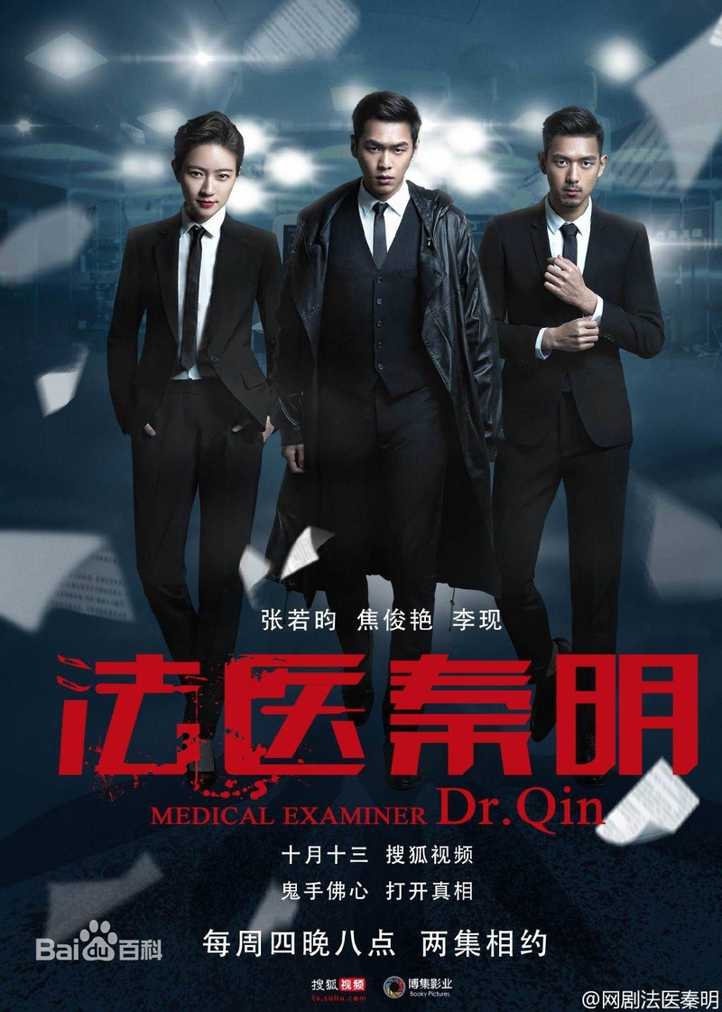 Medical Examiner Dr. Qin kapak