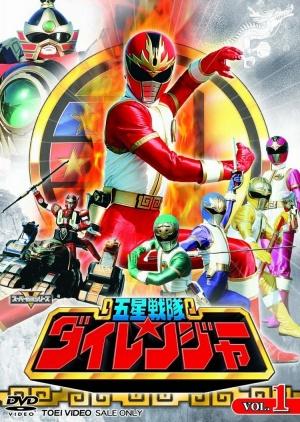 Gosei Sentai Dairanger kapak