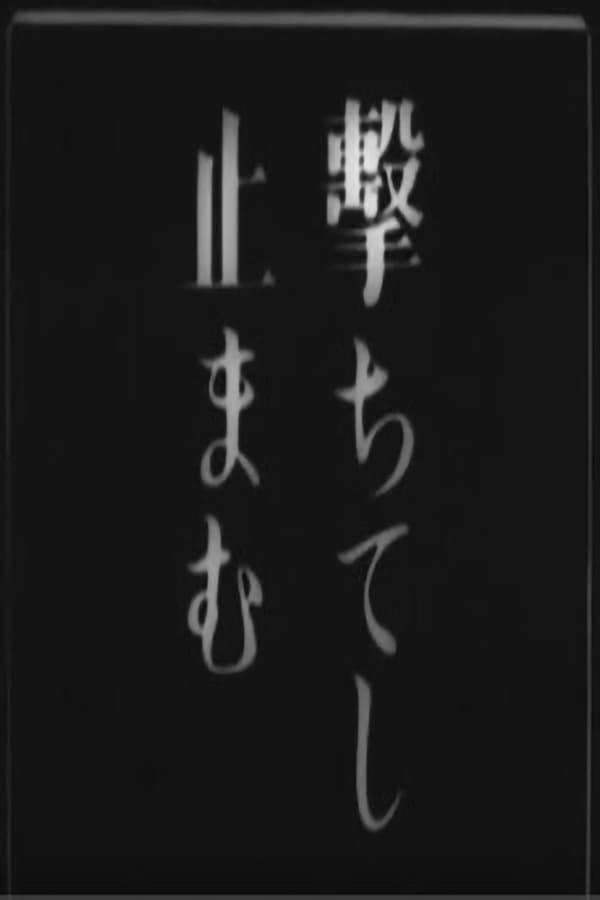 Tanoshiki kana jinsei kapak