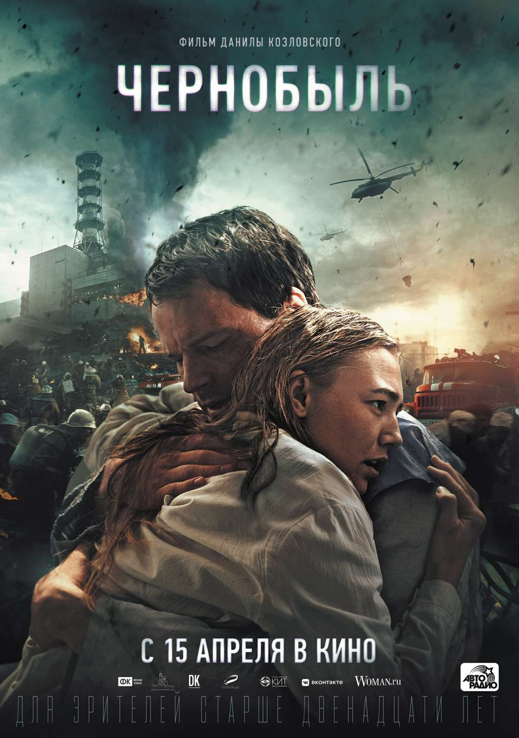 Chernobyl: Abyss kapak