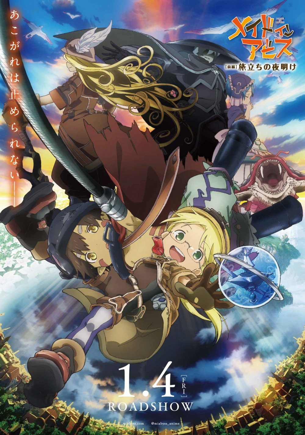 Made in Abyss: Journey's Dawn kapak