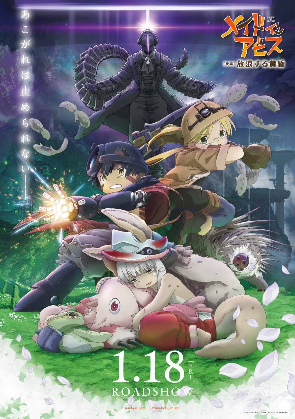 Made in Abyss: Wandering Twilight kapak
